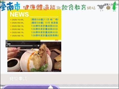 午餐教育資訊網 pic