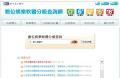 數位娛樂軟體分級查詢網