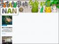 臺南市學校午餐教育資訊網