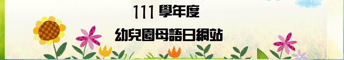 Web Title:106 學年度 幼兒園